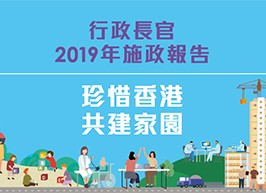 2019-2020-266x193